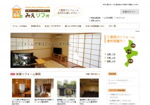 三重県のリフォームポータルサイト【みえリフォ】