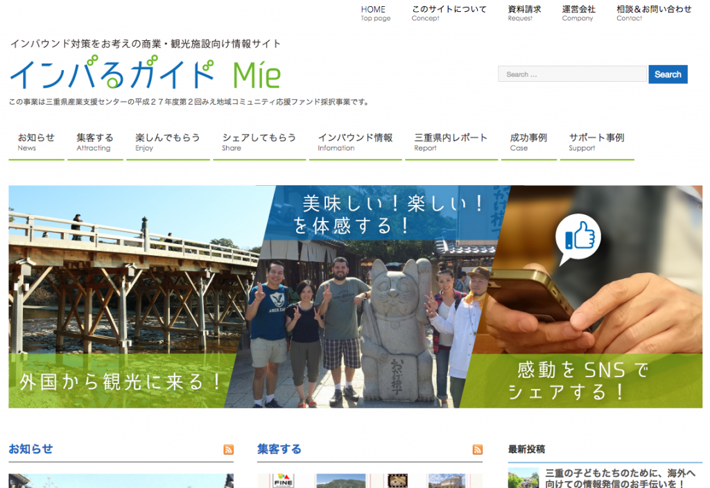 Mie~インバウンド対策をお考えの三重県内の宿泊施設・観光施設・飲食店様へ-e1461547934781-1024x704