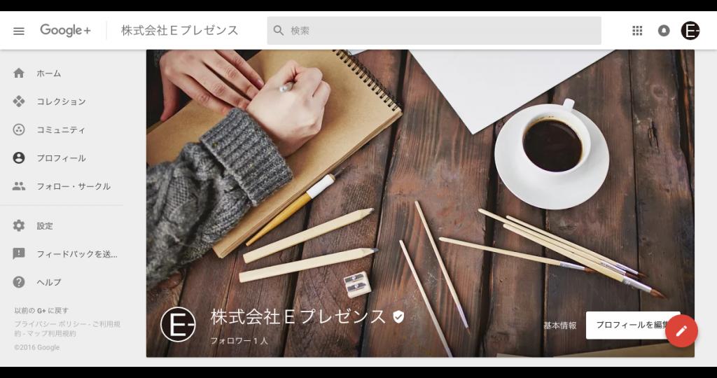 株式会社Eプレゼンス-Google+-1024x540